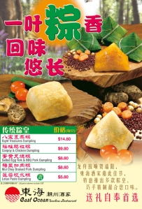 East Ocean dumplings